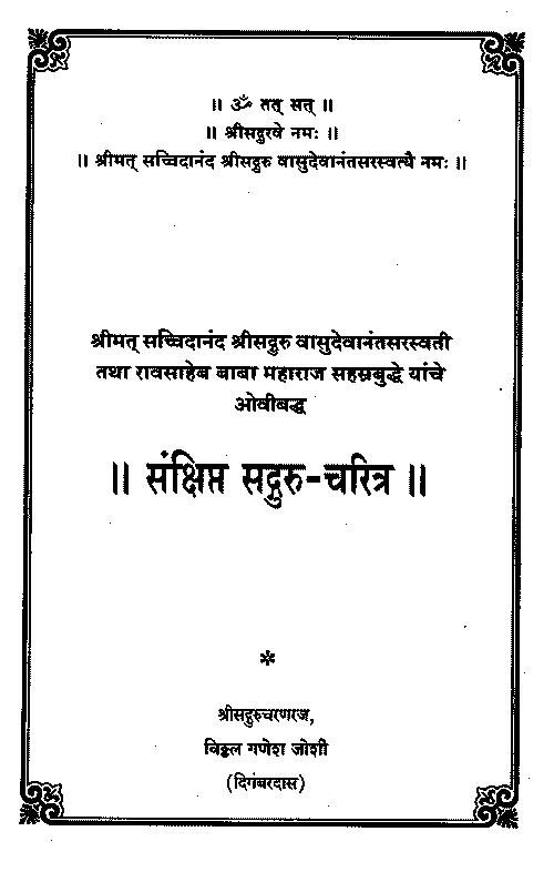 Sangshipta Sadguru Charitra-page2